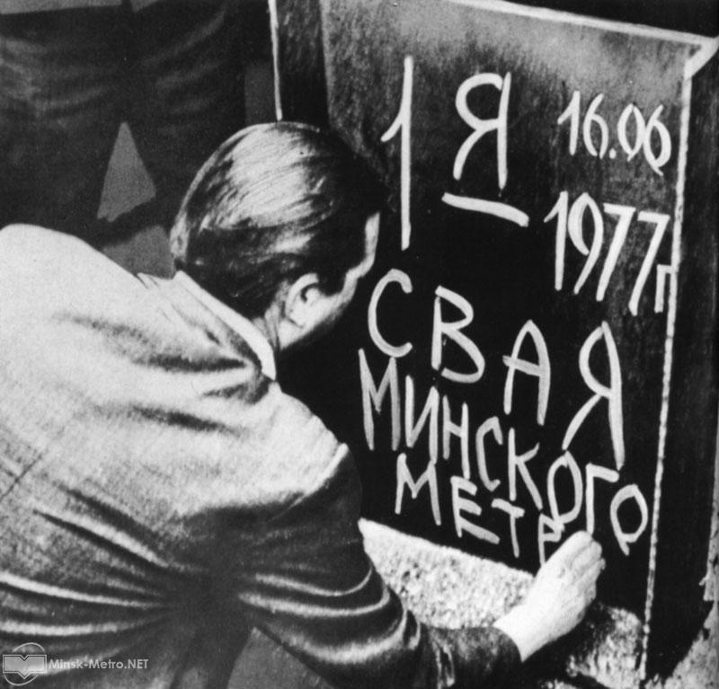 В Минске метро быть!